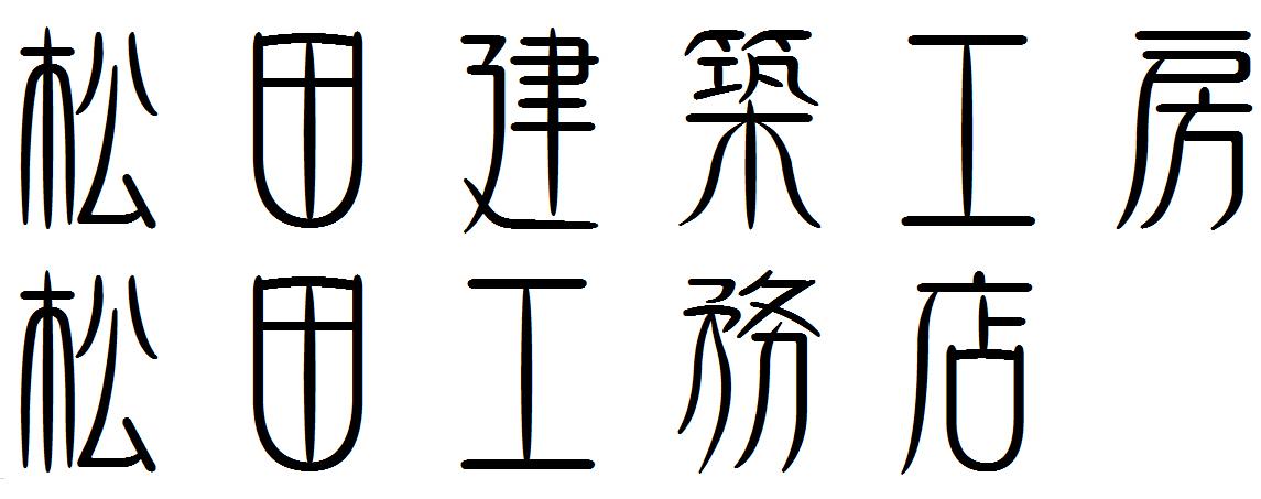 松田工務店(松田建築工房)|岐阜県土岐市、東濃で新築、注文住宅、リフォームを行います。