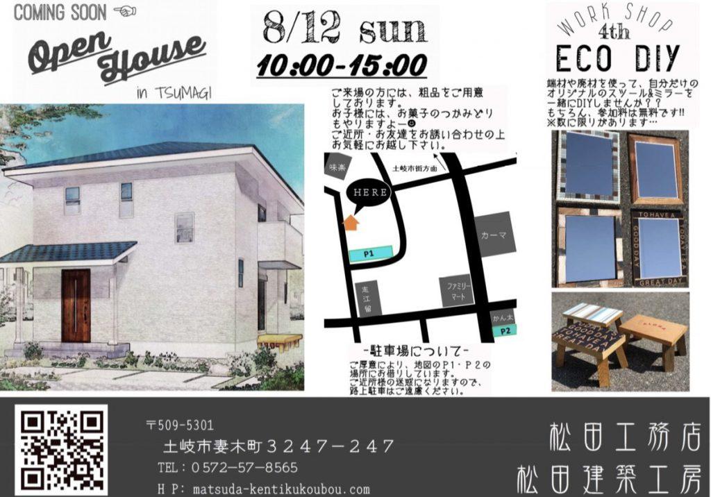 土岐市 内覧会 新築 DIY イベント