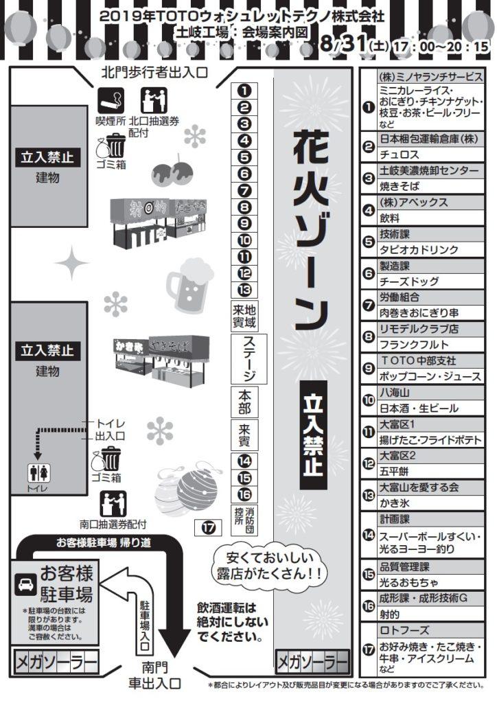 土岐市 TOTO夏祭り リフォーム